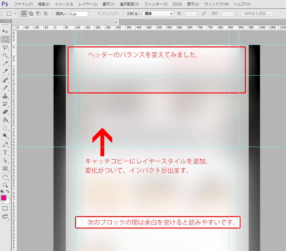 【Webデザインオンライン講座】個人指導事例 美容系のサイトを立ち上げたい。