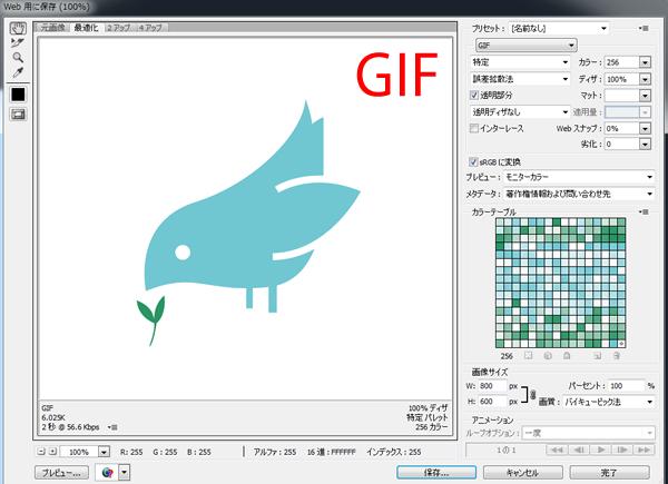 gif形式での書き出し