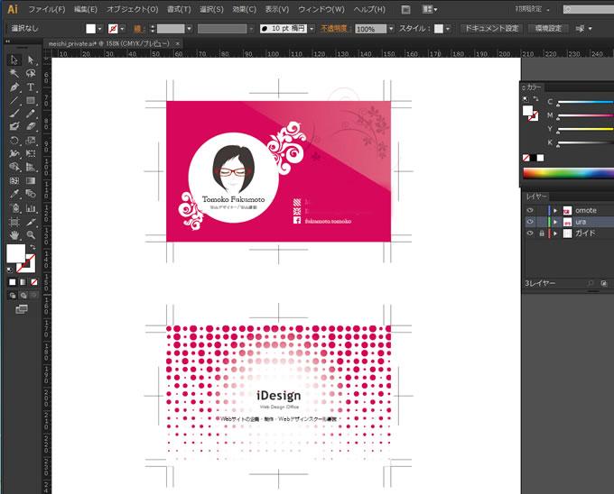 40代女子 Webデザイナー名刺
