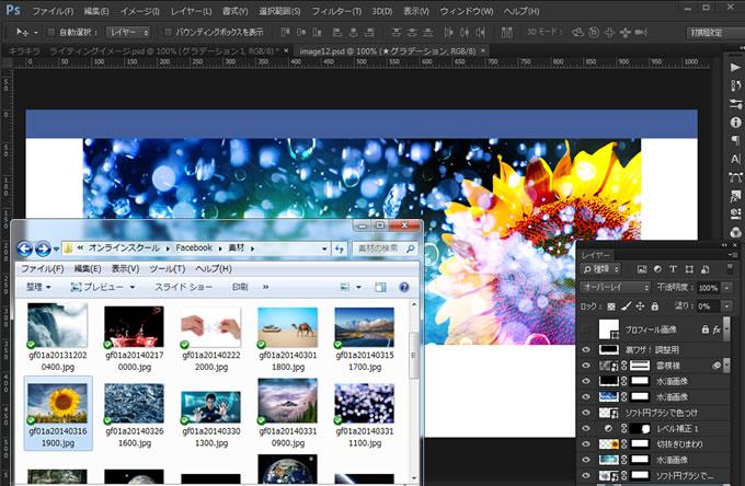 Photoshopデザイン講座