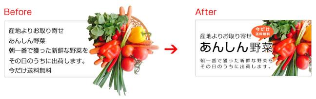 Photoshop広告バナー制作 文字を配置する時のコツ