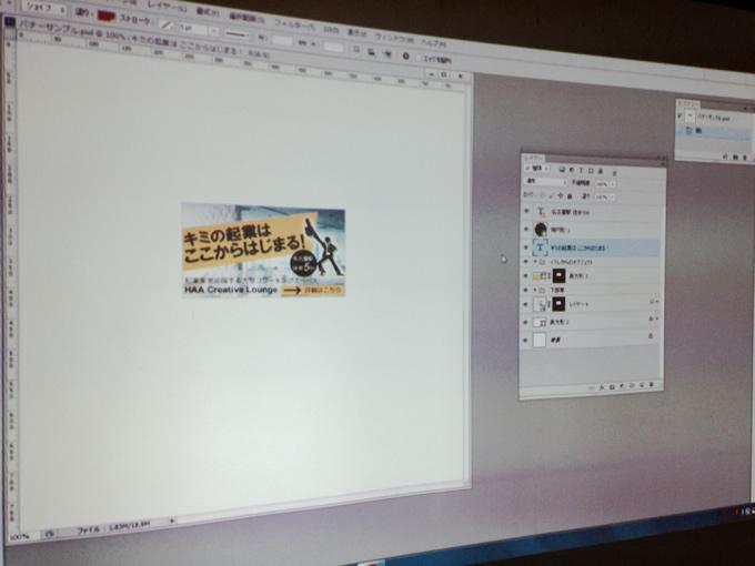 Photoshop バナー 作成 講座