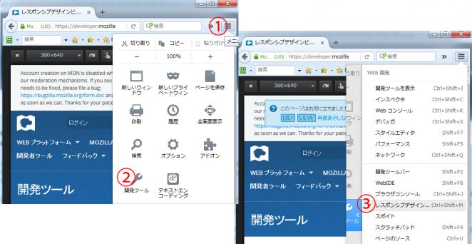 Firefox レスポンシブデザインビュー