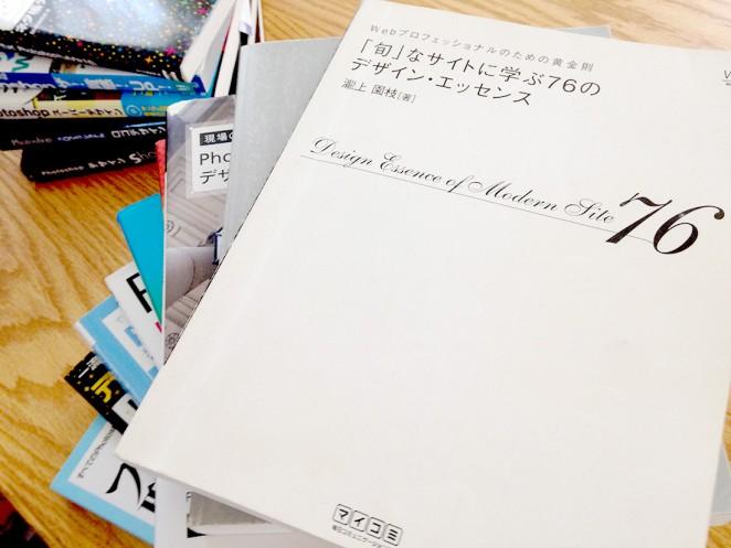 Photoshop Webデザインのためのおすすめ本