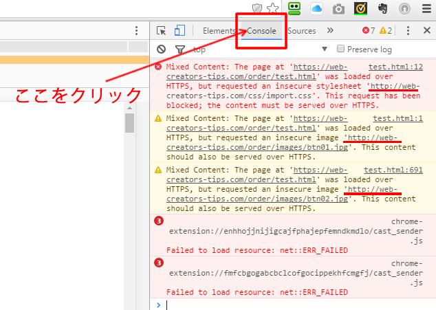 SSLエラーGoogle Chrome デベロッパーツールで確認