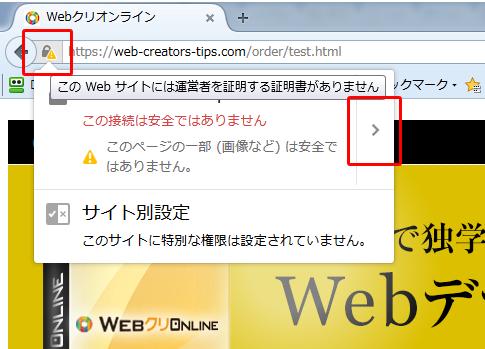 SSLエラー Firefoxのページ情報で確認 その1