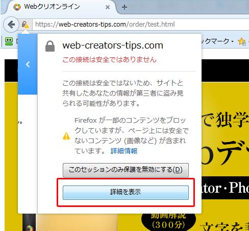 SSLエラー Firefoxのページ情報で確認 その2