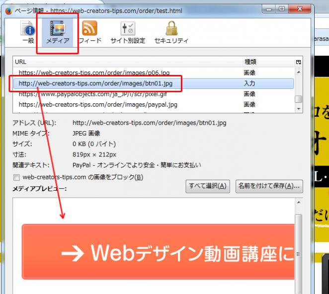 SSLエラー Firefoxのページ情報で確認 その3