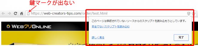 SSL化 アドレスバーに鍵マークが表示されないi「このページは承認されていないソースからのスクリプトを読み込もうとしています」 Google Chrome エラー メッセージ
