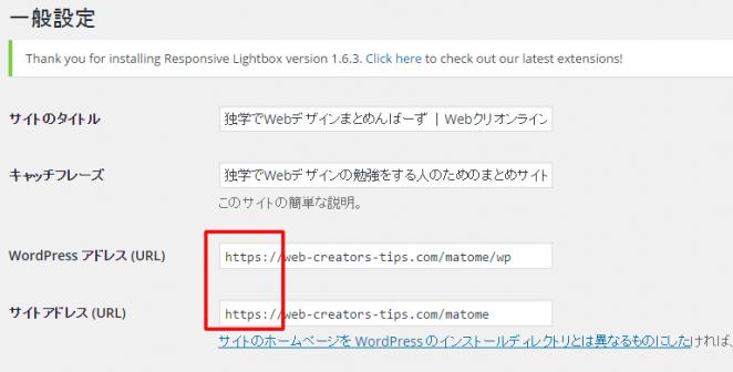 SSL https WordPressの設定