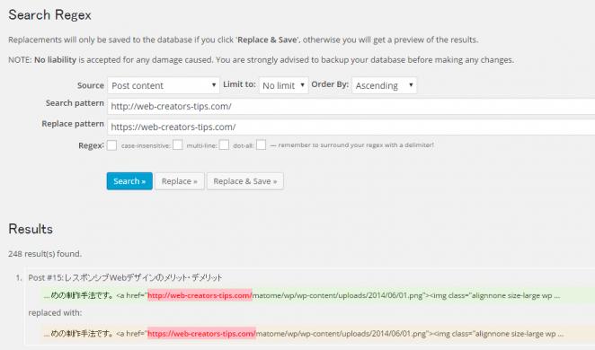 Wordpress Search Regexプラグイン「http」の文字列を「https」に一括置換