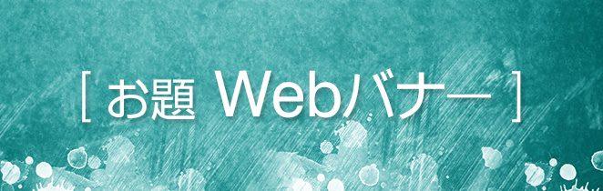 Webバナー制作課題