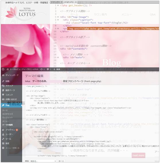 WordPressオリジナルテーマ作り方講座