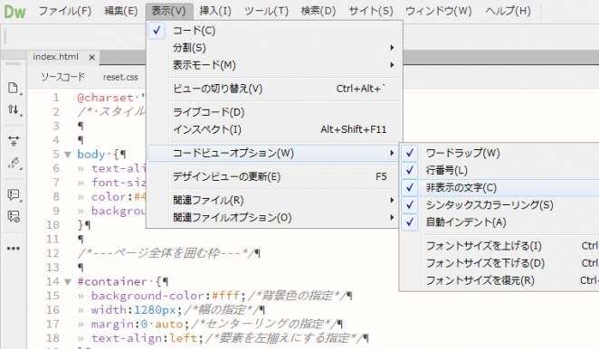Dreamweaver コードビューオプションの非表示の文字が表示されない