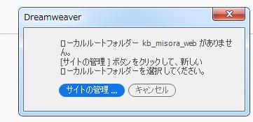 Dreamweaverでサイトを定義 「ローカルフォルダにサイトがありません」