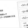 独学 動画講座 htmlとは