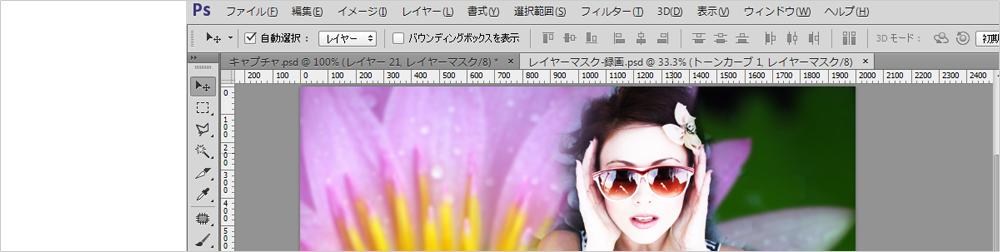 Photoshop 初心者 レイヤーマスクの基本と画像合成