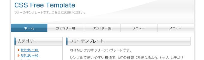 Webデザインの学習に XHTML・CSS・PSDのフリーテンプレート