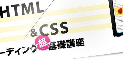 HTML・CSS基本講座 考案中