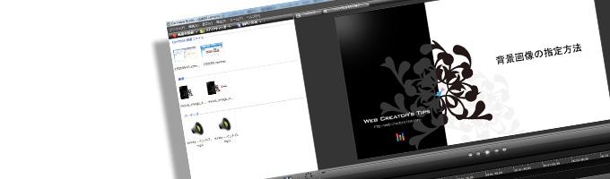 CSSでの背景画像の指定方法