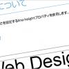 独学 CSS 行揃えと幅の指定、行の高さの指定