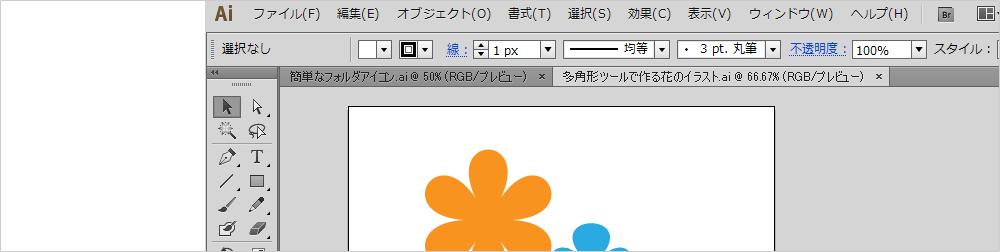 Illustrator 基本編 030 多角形ツールで花のイラストを描いてみよう!