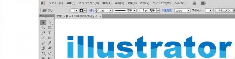 Illustrator 基本編 ロゴの作成 文字を分割