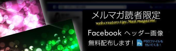 facebookヘッダー画像の配布