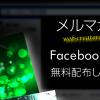 Photoshop Facebookヘッダー画像のカスタマイズ方法