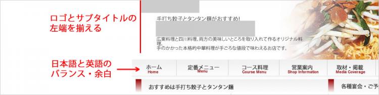 個人指導事例 飲食店サイトのWebデザイン