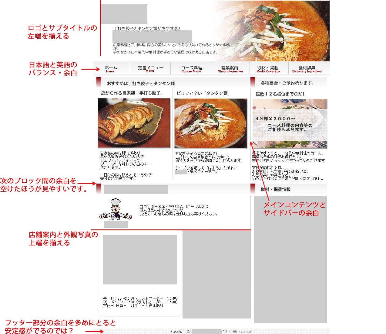 【Webデザインオンライン講座】個人指導事例 飲食店サイトのWebデザイン