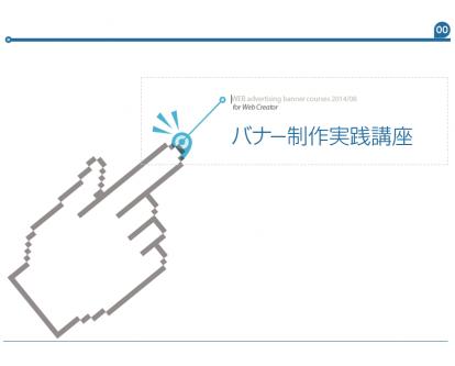 Photoshop広告バナー制作実践講座 第1日目