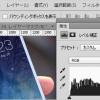 Photoshop広告バナー制作実践講座 第3日目
