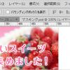 Photoshop広告バナー制作実践講座 第4日目