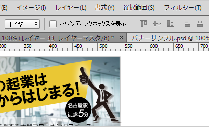 Photoshop広告バナー制作実践講座 第5日目
