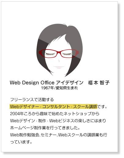 現役Webデザイナー・Web講師
