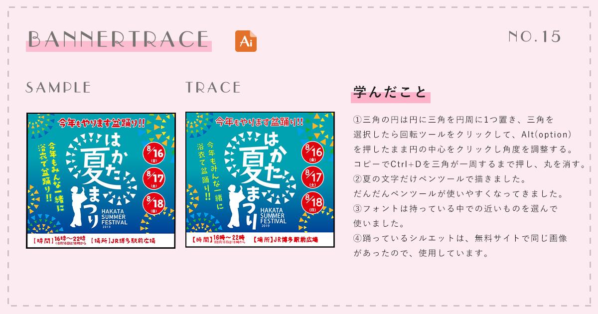 Illustratorバナートレース No.15 三角で円を作る