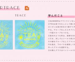 Illustratorバナートレース No.20 オブジェクト→エンベローブ →円弧