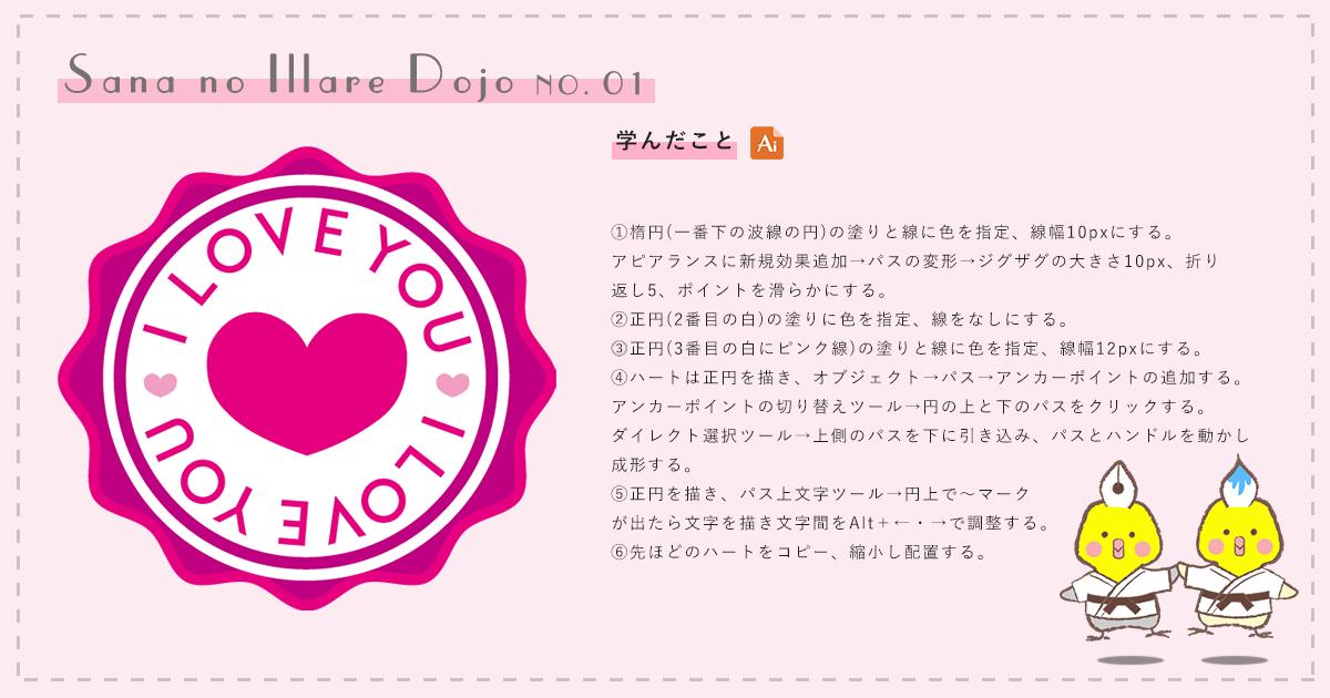 sanaのイラレ道場 No.1 パスの変形→ジグザグ