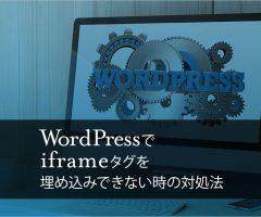 WordPressでiframeタグを埋め込みできない時はユーザー権限を確認してみる