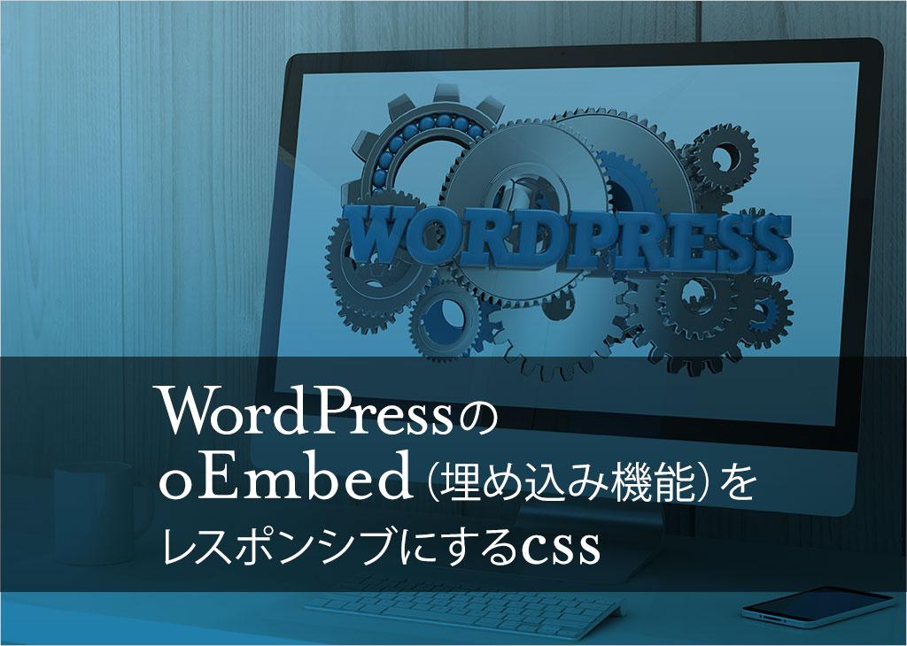 WordPressのoEmbed(埋め込み機能)をレスポンシブにするCSS