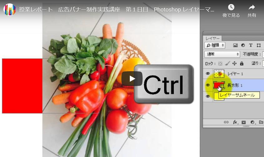 Photoshop広告バナー制作実践講座 レイヤーマスク