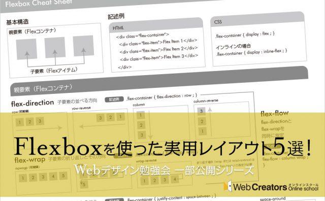 【Webデザイン勉強会の一部公開】Flexboxを使った実用レイアウト5選!