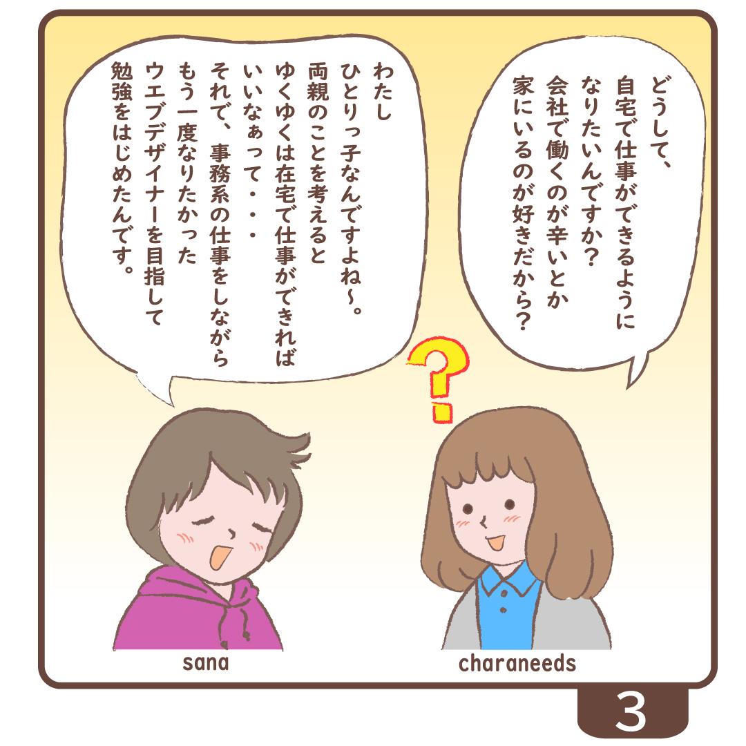Illustrator初心者と一緒に学ぶ  sanaのイラレ道場 番外編