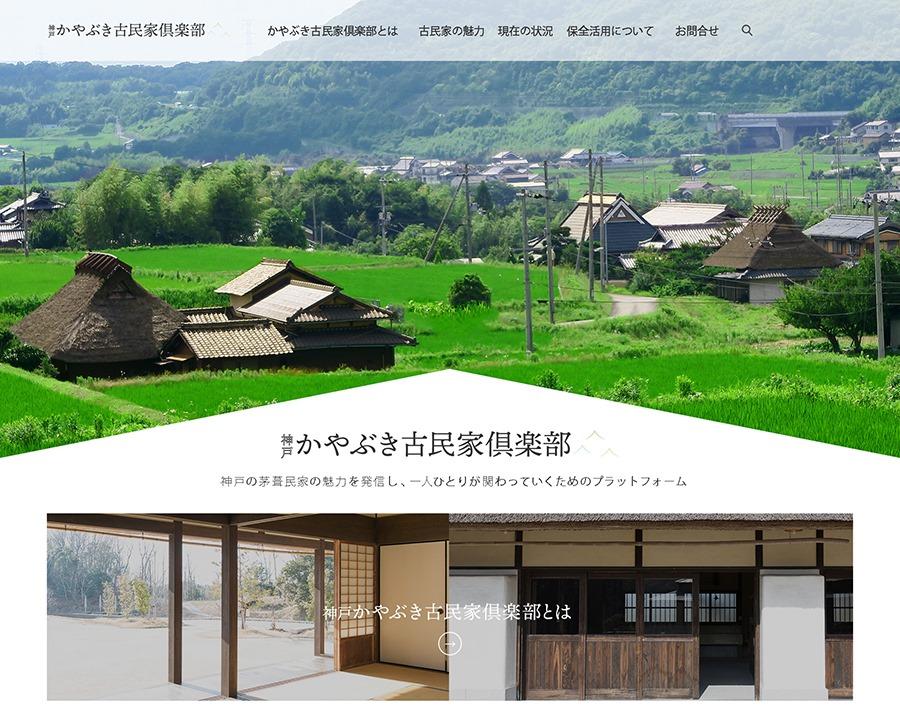 担当したWebサイトのデザインのファーストビュー部分
