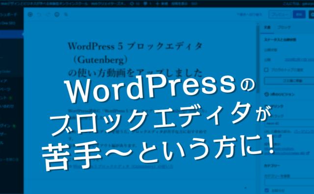 WordPress 5のブロックエディタ(Gutenberg)の使い方