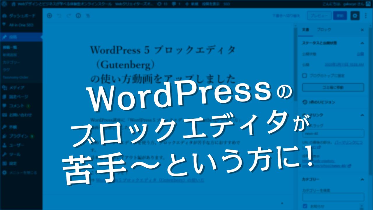 WordPress 5 ブロックエディタが苦手~という人がサクサク使えるようになる動画