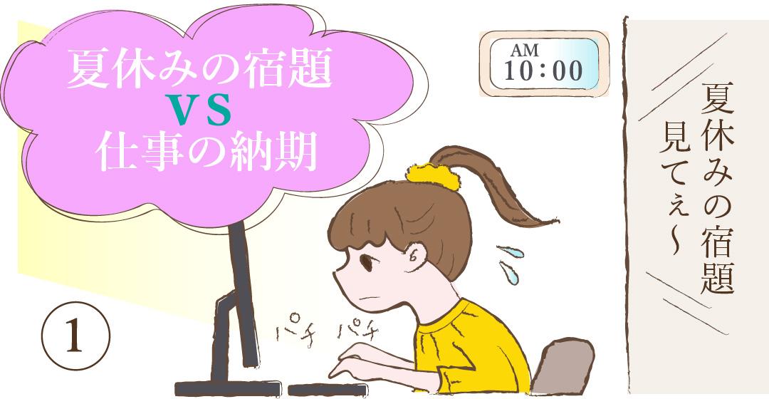 夏休みの宿題VSママデザイナーの納期(1)