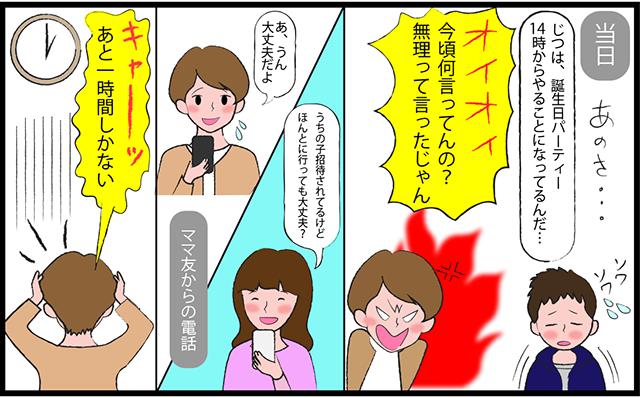 ママデザイナーあるある4コマ漫画 誕生日パーティーまであと1時間!? ママのドタバタ日記02