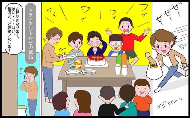 ママデザイナーあるある4コマ漫画 誕生日パーティーまであと1時間!? ママのドタバタ日記03